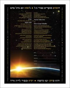 SPACE-KETUBAH